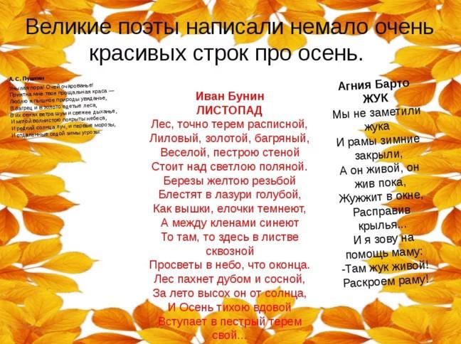 метки съедобные стихи про осень размещалась казна