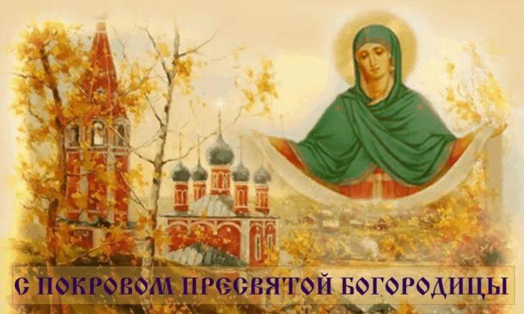 Покров Пресвятой Богородицы 2018: открытки в картинках с пожеланиями