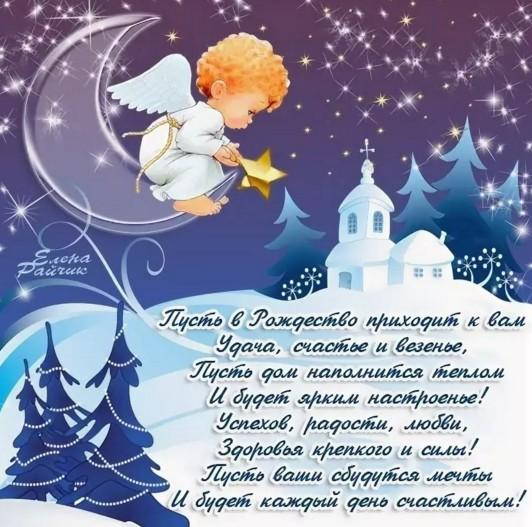С рождеством христовым картинки картинки с пожеланиями, угарные картинки текстом