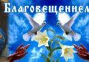 Открытки с Благовещением Пресвятой Богородицы. Картинки с поздравлениями и анимацией